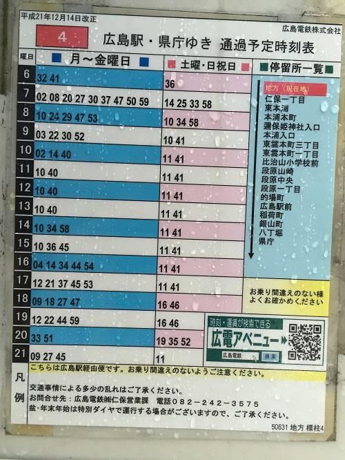 地方バス停に掲載されている「広島駅・県庁ゆき」通過予定時刻表(平成21年12月14日改正 広島電鉄株式会社)