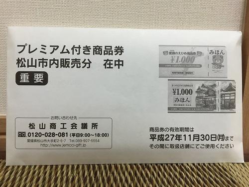 「プレミアム付き商品券松山市内販売分」の封筒(表面)