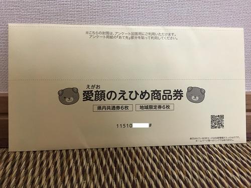 「笑顔のえひめ商品券」の封筒(表面)