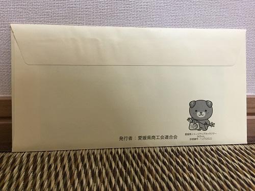 「笑顔のえひめ商品券」の封筒(裏面)