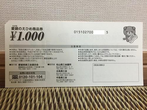 「笑顔のえひめ商品券 利用可能地域:愛媛県内」(裏面)