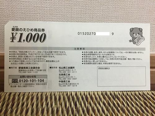 「笑顔のえひめ商品券 利用可能地域:松山市内」(裏面)