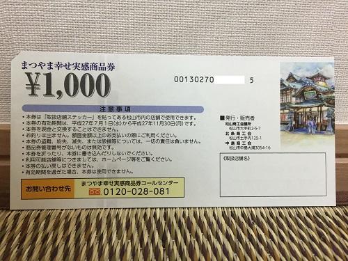 まつやま幸せ実感商品券(利用可能地域:松山市)(裏面)