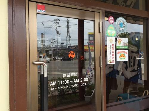 「笑顔のえひめ商品券 取扱店舗」ステッカーが貼られている「元気いちばん亭 余戸店」の入口ドア