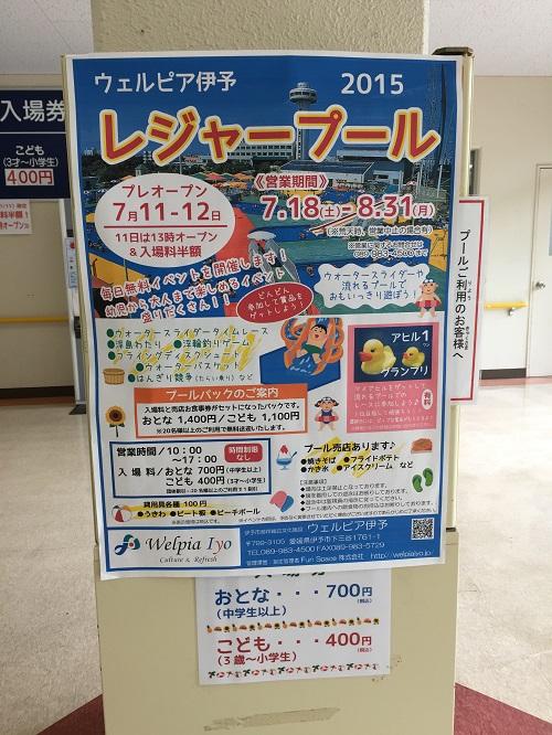 ウェルピア伊予<伊予市都市総合文化施設>(愛媛県伊予市下三谷1761-1)「レジャープール」の2015年度のポスター