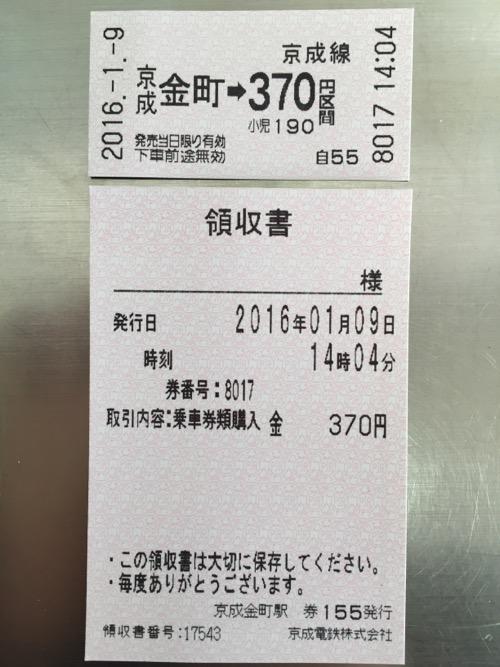 京成金町駅からの京成線の370円区間切符と領収書