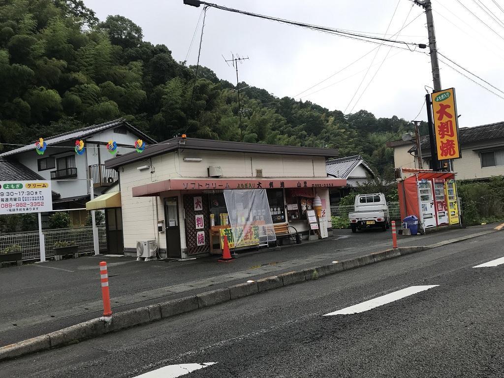 大判焼 山里の店舗外観