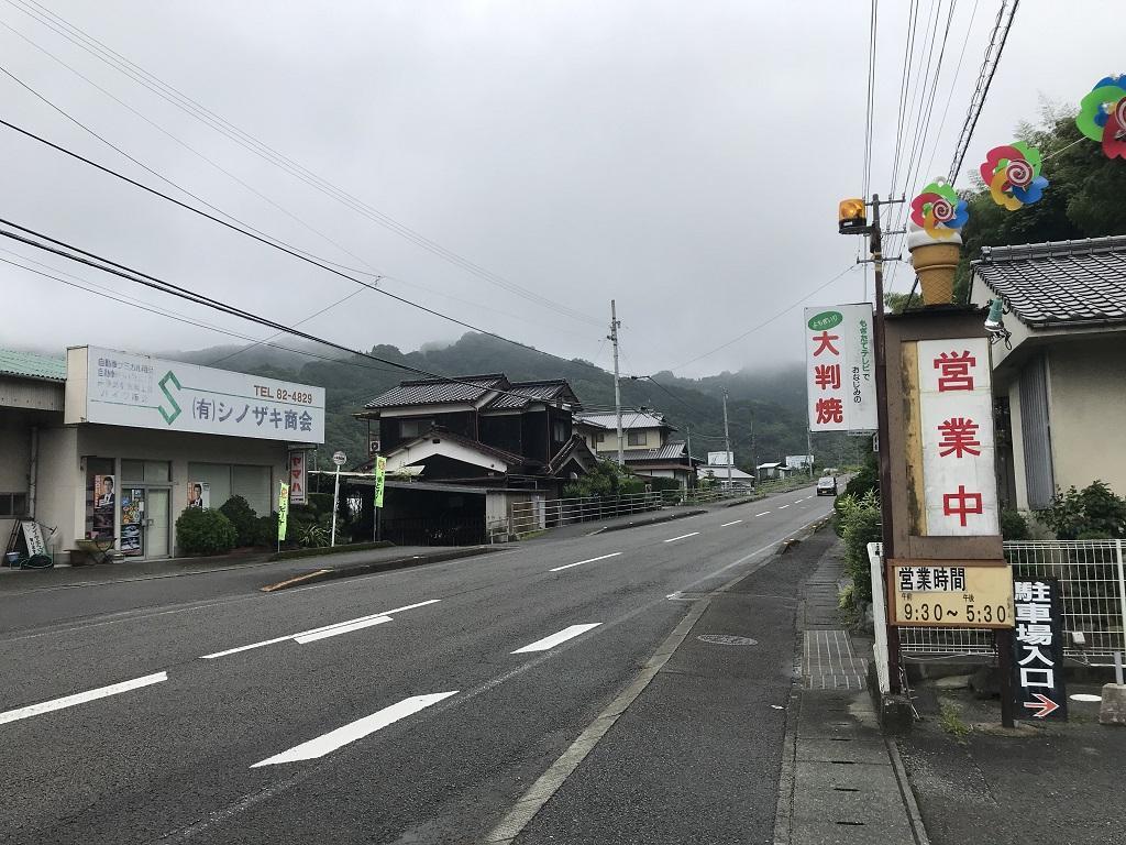 国道56号沿いにある山里の「大判焼き」「営業中」の看板