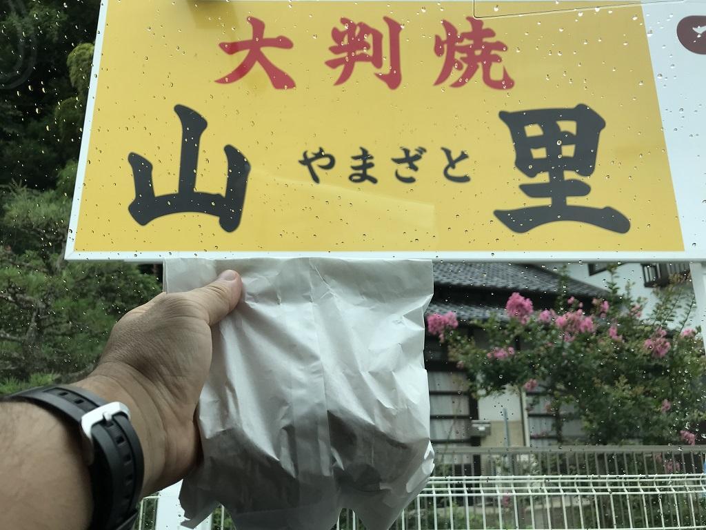 大判焼 山里の看板と大判焼の袋