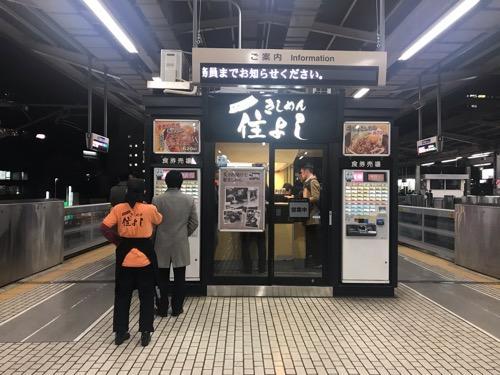 名古屋駅新幹線ホーム上の食堂・きしめん住よしの店舗