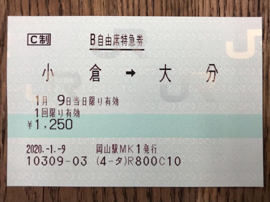 小倉駅から大分駅までのB自由席特急券