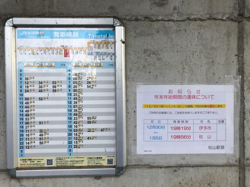 JR市坪駅発車時刻と年末年始期間の運休のお知らせ