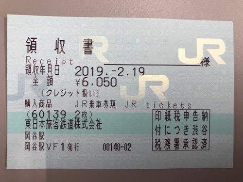 岡谷駅から新宿駅まで特急列車の自由席で移動した場合の領収書