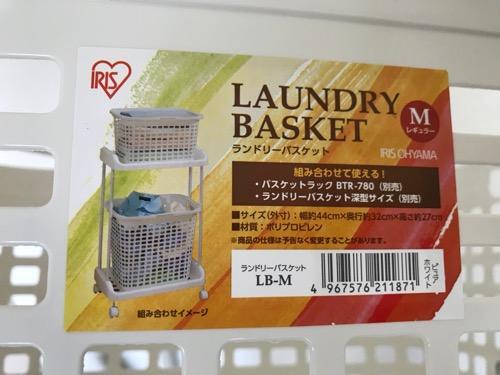 アイリスオーヤマ バスケット ランドリー ピュアホワイト LB-Mのシール