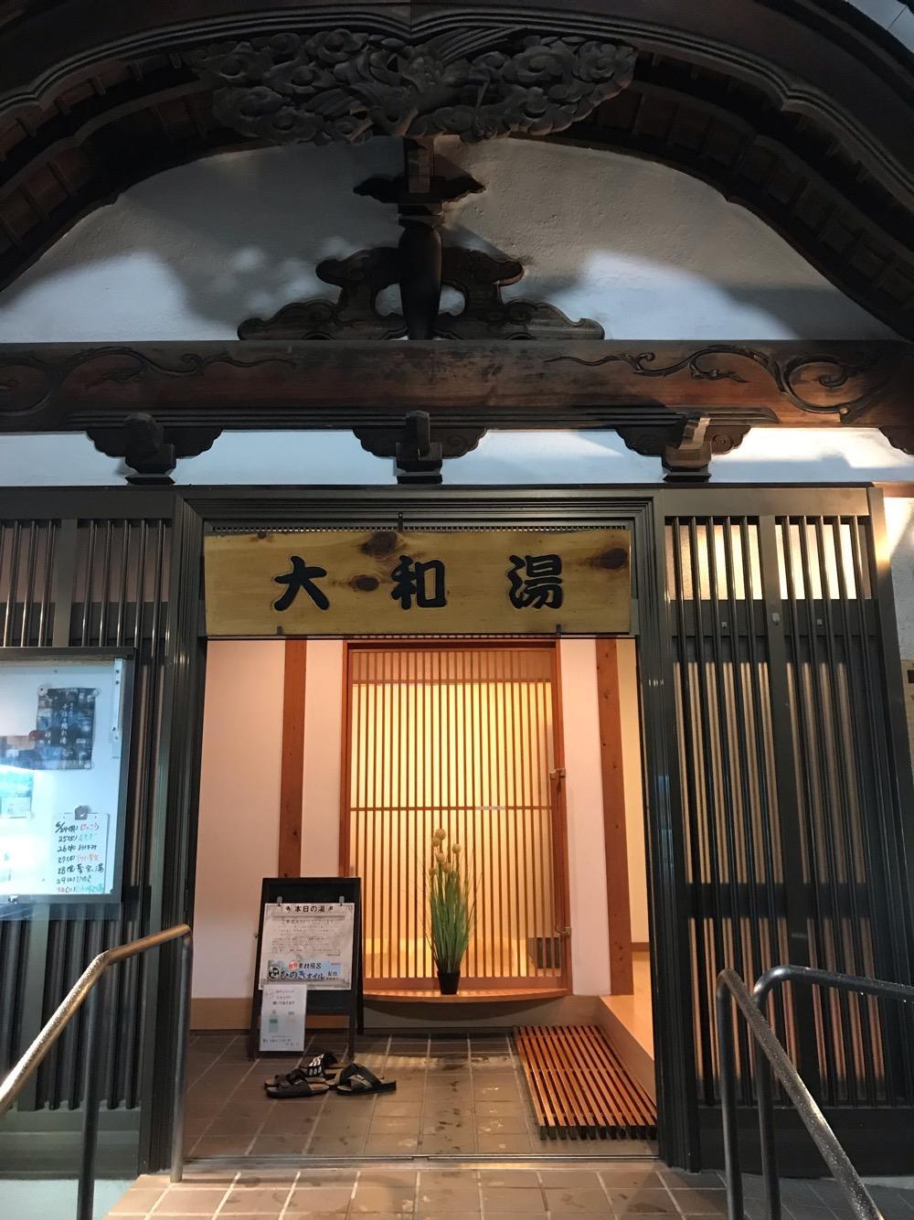 東京都足立区の銭湯・大和湯の玄関(夜の様子)