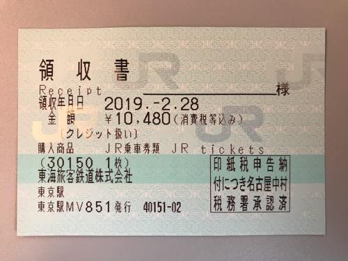 東京駅から岡山駅までの乗車券の領収書