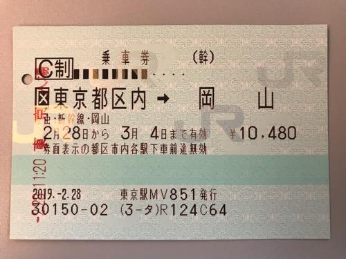 東京駅から岡山駅までの乗車券