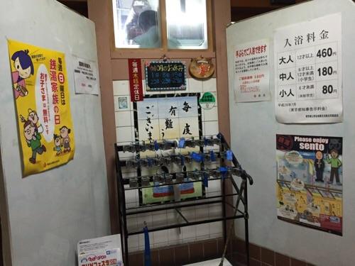 東京都葛飾区金町の銭湯「金町湯」の玄関内(番台の裏)