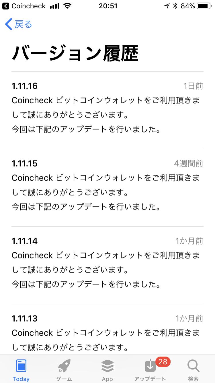 2018年2月2日(金曜日)のアップルストアで確認した「Coincheckビットコインウォレット」のバージョン履歴