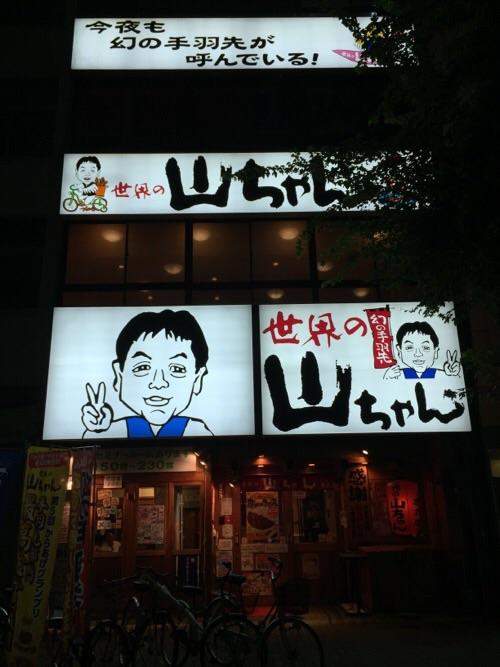 世界の山ちゃんの店舗(愛知県名古屋市の本丸店)の正面