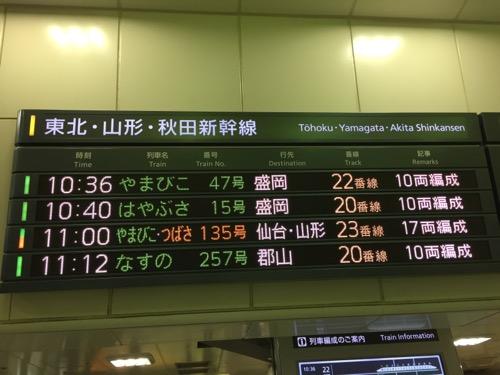 東京駅新幹線口にある東北・山形・秋田新幹線の発車時刻を示す電光掲示板