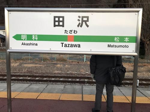 JR田沢駅ホーム上の駅名標