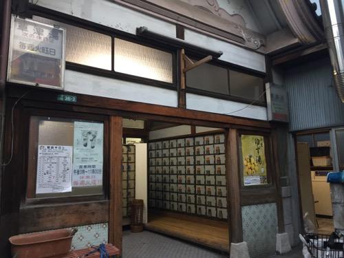 東京都荒川区の銭湯・草津湯の玄関とコインランドリーの入口