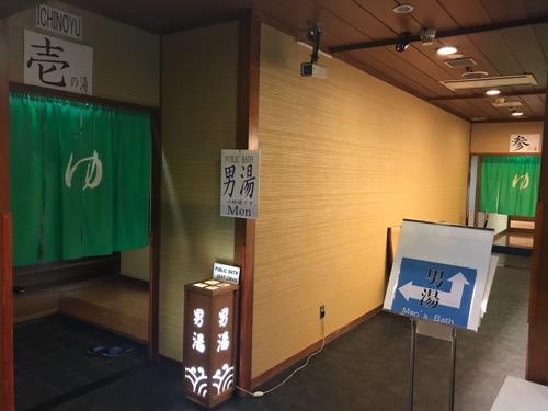 名古屋クラウンホテル 天然温泉 壱の湯 参の湯の入口