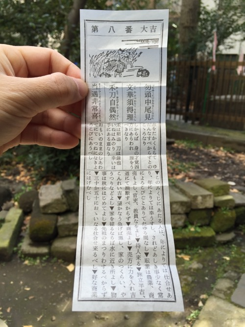 東京都港区新橋の盬竃神社(塩釜神社)-おみくじ(第八番 大吉)
