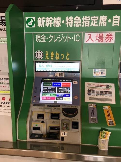 JR仙台駅二階にある「えきねっと」対応の自動券売機