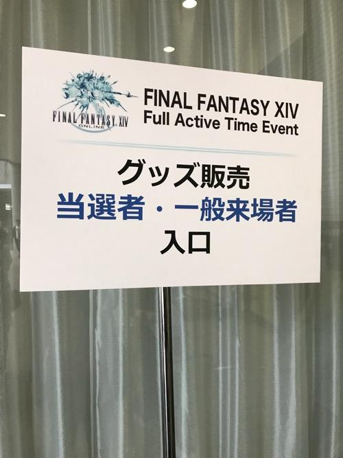 FINAL FANTASY XIV Full Active Time Event (松山市コミュニティセンター企画展示ホール内)のグッズ販売 当選者・一般来場者 入口