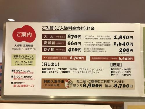 見奈良天然温泉利楽の入館料金(2019年1月現在)