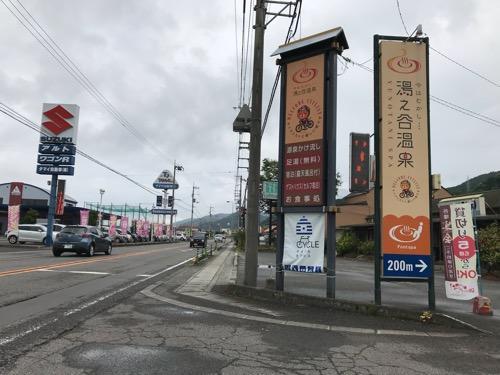 国道11号沿いにある湯之谷温泉の看板