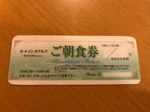 ホテルルートイン札幌北四条の朝食券(表面)