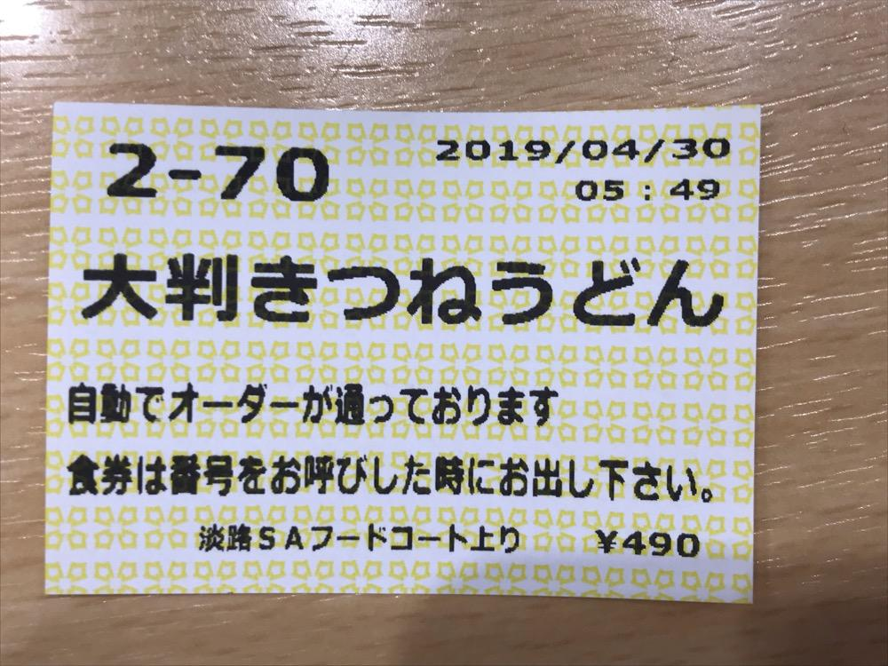 大判きつねうどん - 淡路サービスエリア(上り)のフードコートの食券