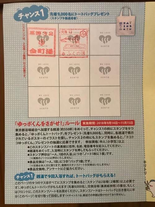 「東京銭湯スタンプラリー2018 ゆっポくんをさがせ!ファイナル」のスタンプノート「チャンス1」(スタンプ2つ)