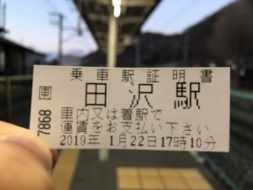 JR田沢駅の乗車駅証明書