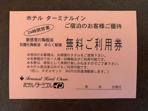 ホテルターミナルインご宿泊のお客様ご優待 抗酸化陶板浴ゆらく駅南 無料ご利用券