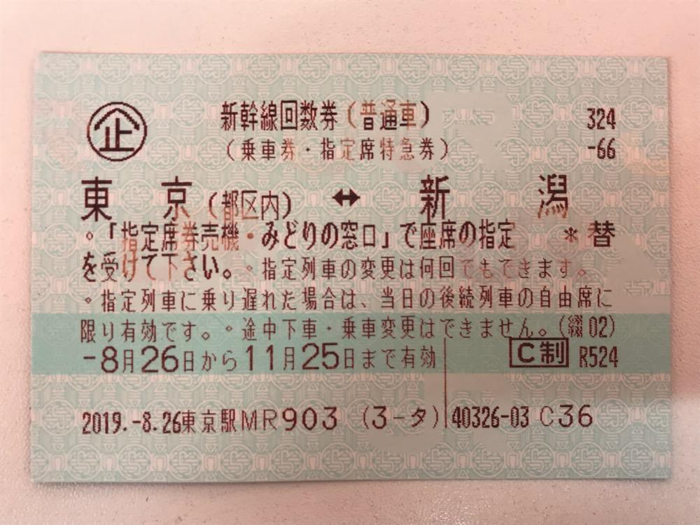 新幹線回数券(普通車)(乗車券・指定席特急券)東京(都区内)⇔新潟 2019年8月26日から11時月25日まで有効