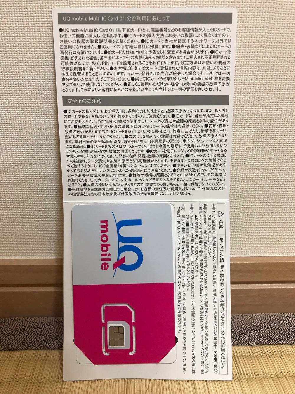 UQ mobile Multi IC Card 01 取扱説明書とSIMカード本体