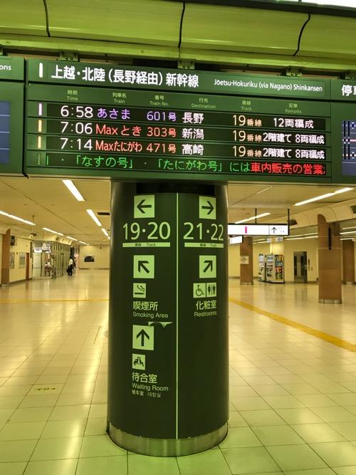 JR上野駅の上越・北陸(長野経由)新幹線の発車時刻案内