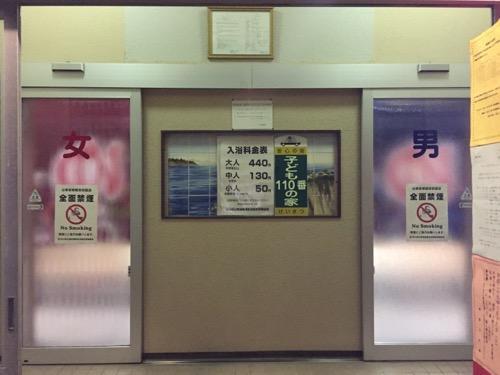 石川県金沢市の銭湯・大和温泉の男女別の玄関ドア