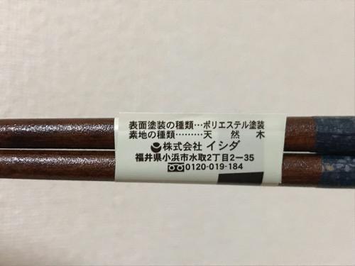 株式会社イシダの天然木の箸 染絣うさぎ23C(製造元の名称などが記載されたラベル)