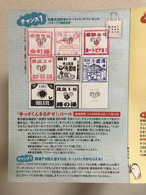 2018年秋の東京銭湯のスタンプラリー ゆっぽくんを探せ ファイナル チャンス1 スタンプシートに押された8個のスタンプ
