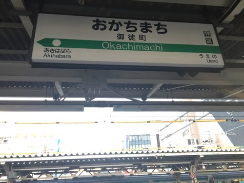 JR御徒町駅の駅票