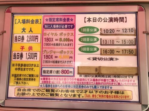 ポップサーカス(愛媛公演)の入場料金表、指定席料金表、公演時間の案内