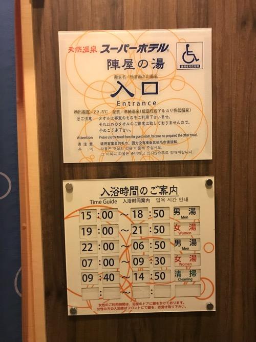 スーパーホテル飛騨・高山 天然温泉 陣屋の湯 入浴時間のご案内
