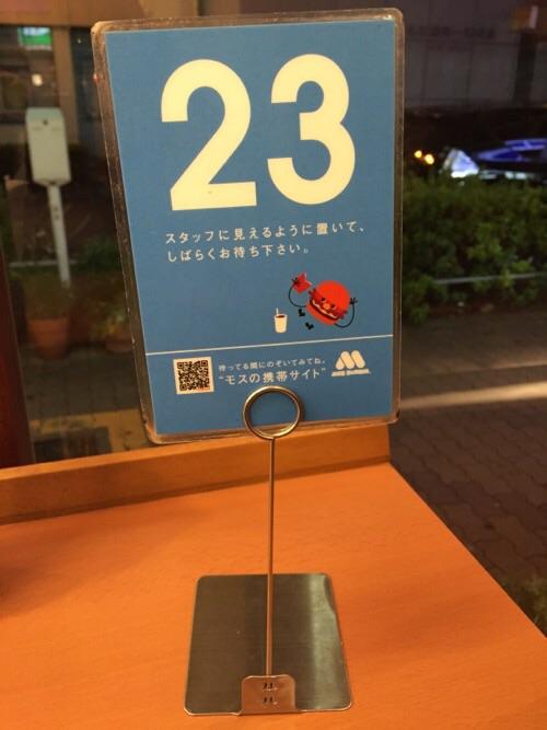 モスバーガー栄一丁目店(住所:愛知県名古屋市中区栄一丁目7番33号)の商品到着待ちの旗