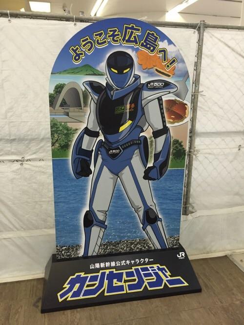 「ようこそ広島へ!」山陽新幹線公式キャラクター「カンセンジャー」