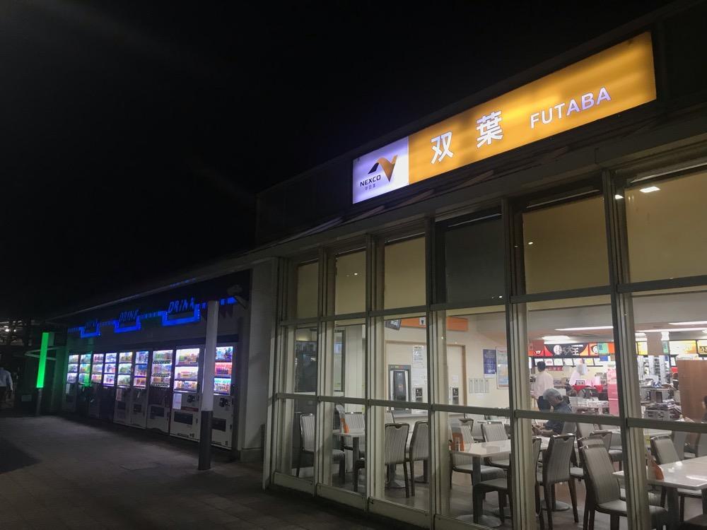 中央道 双葉SA (上り線)の施設の夜の外観